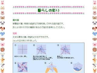 折り紙 紙の器 - 暮らしの彩り