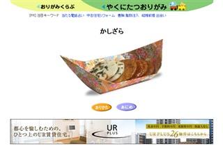 折り紙・菓子皿