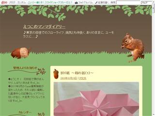 折り紙 〜桜の器(1)〜 - えつこのマンマダイアリー