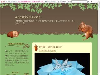 折り紙 〜桜の器:鶴つき〜 - えつこのマンマダイアリー