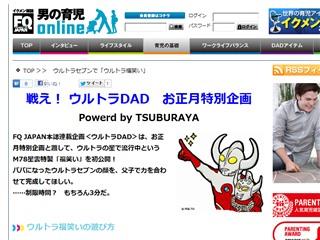 ウルトラセブンで「ウルトラ福笑い」 | イクメン雑誌 FQ JAPAN 男の育児online