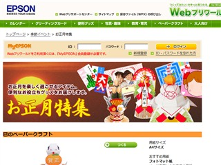 Epson Webプリワールド:お正月特集
