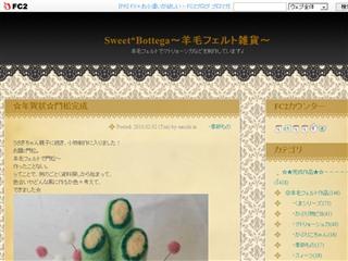 Sweet*Bottega〜羊毛フェルト雑貨〜 | ☆年賀状☆門松完成