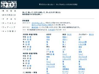 無料型紙 - 鈴木文具店