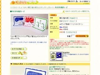 年末年始カード - ペーパークラフトPDFショップ「ペパクラマーケット」