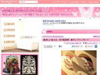 ★美しい富士山 折り紙建築 ★ポップアップカード - しかけ絵本 & 手作りポップアップカード □v( ´・_・` ) - Yahoo!ブログ
