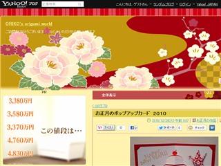 お正月のポップアップカード 2010 - ORIKO's origami world - Yahoo!ブログ