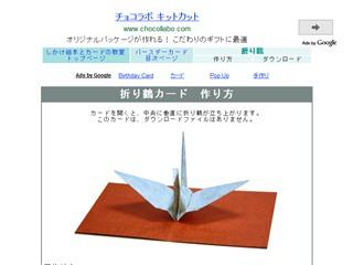 ポップアップ 折り鶴