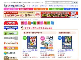 カード・レターセット 「ニューイヤーカード」 ペーパーミュージアム-サンワサプライ株式会社