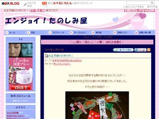 お正月飾りの作り方! - エンジョイ!たのしみ屋 - 楽天ブログ(Blog)
