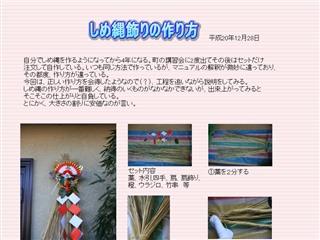 しめ縄飾りの作り方(H20年12月28日)