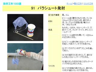 パラシュート発射 - 簡単工作100選:愛知教育大学