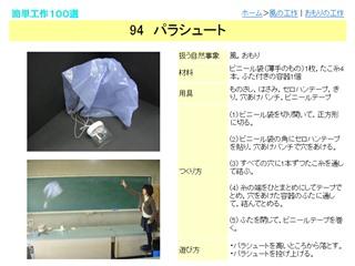 パラシュート - 簡単工作100選:愛知教育大学