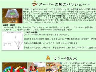 スーパーの袋のパラシュート - 0から始める手作りおもちゃ - 養護学校の授業に役立つ自作創作教材・教具
