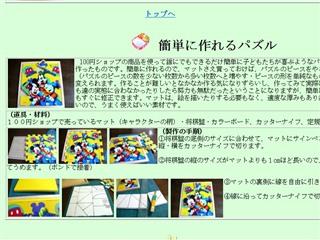 簡単に作れるパズル - 0から始める手作りおもちゃ - 養護学校の授業に役立つ自作創作教材・教具