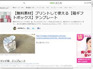 【無料素材】プリントして使える【箱ギフトボックス】テンプレート - NAVER まとめ