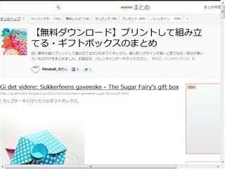 【無料ダウンロード】プリントして組み立てる・ギフトボックスのまとめ - NAVER まとめ