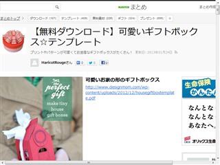 【無料ダウンロード】可愛いギフトボックス☆テンプレート - NAVER まとめ