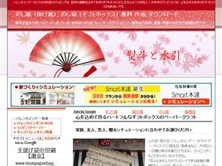 バレンタインデー用ハートのし箱や楽譜のギフトボックス、のし紙・短冊熨斗などの掛け紙が無料ダウンロード