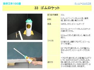 ゴムロケット - 簡単工作100選:愛知教育大学