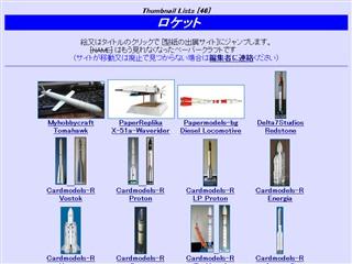 46 ロケット -  - 浜永の特選ペーパークラフト