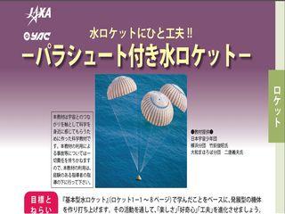 水ロケットにひと工夫!! -パラシュート付き水ロケット- JAXA