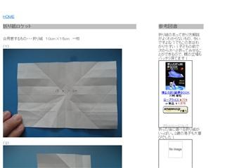 折り紙ガイド−元高校教師の「育児・絵・節約・国語・教育」情報サイト