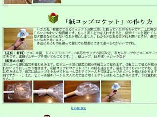 「紙コップロケット」の作り方 - 0から始める手作りおもちゃ - 養護学校の授業に役立つ自作創作教材・教具