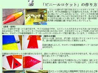 「ビニールロケット」の作り方 - 0から始める手作りおもちゃ - 養護学校の授業に役立つ自作創作教材・教具