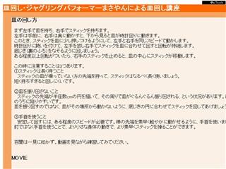 皿回し・ジャグリングパフォーマーまさやんのページ 〜for jugglers〜