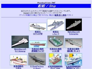 50 船舶 - 浜永の特選ペーパークラフト
