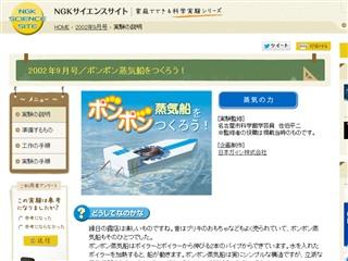 2002年9月号/ポンポン蒸気船をつくろう! | NGKサイエンスサイト|日本ガイシ