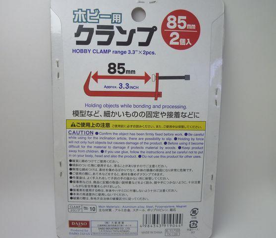 画像2:[100均] ホビー用クランプ 85mm 2個入りを購入