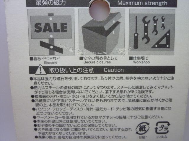 画像2:[100均] 超強力磁石(ネオジム磁石)を購入