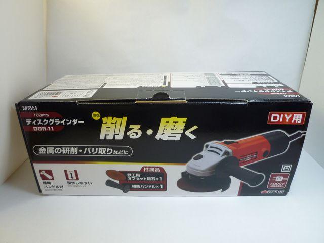 画像:ディスクグラインダーを購入