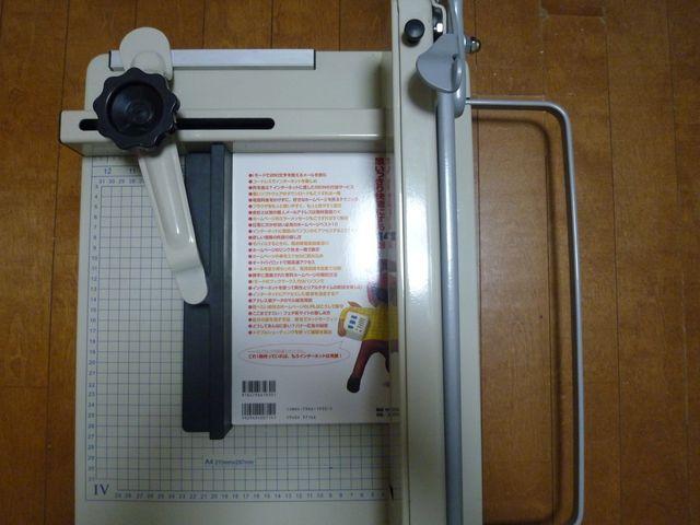 画像09:大型裁断機を購入 [電子書籍・自炊]