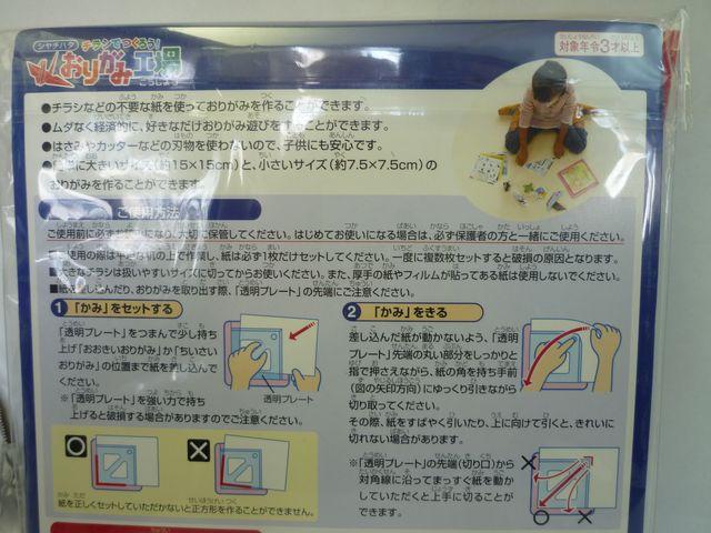 画像3:シヤチハタ・おりがみ工場を購入