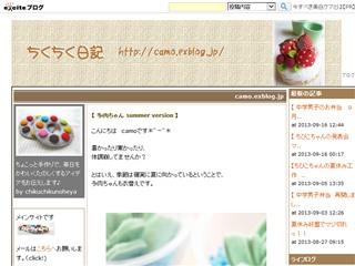 【 多肉ちゃん summer version 】 : ちくちく日記
