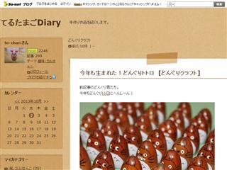どんぐりクラフト:てるたまごDiary:So-netブログ