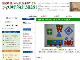 冷蔵庫などに貼って遊ぶ図形マグネットパズル☆手作りおもちゃの作り方