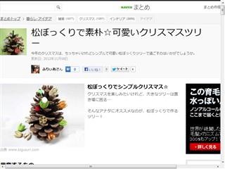 松ぼっくりで素朴☆可愛いクリスマスツリー - NAVER まとめ