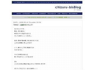 流通プリミティブ! | chizuru-bisBlog