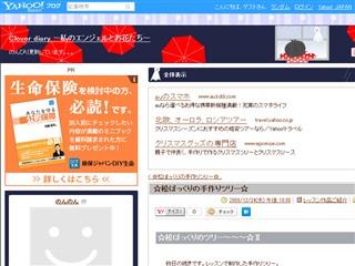 ☆松ぼっくりの手作りツリー☆ - Clover diary ー私のエンジェルとお花たちー - Yahoo!ブログ