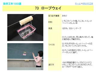 ロープウェイ - 簡単工作100選:愛知教育大学