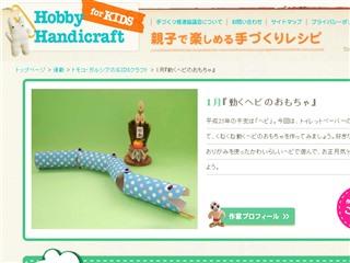 1月『動くヘビのおもちゃ』 ≪ 親子で楽しめる手づくりレシピ | Hobby Handicraft for KIDS