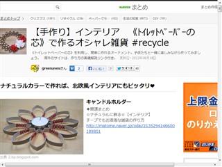 【手作り】インテリア 《トイレットペーパーの芯》で作るオシャレ雑貨 #recycle - NAVER まとめ