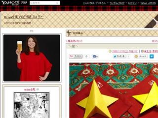 〜星〜 - Oriya小町の折り紙ブログ〜 - Yahoo!ブログ