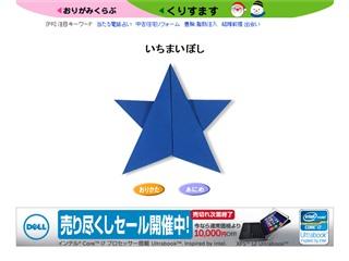折り紙・1枚星