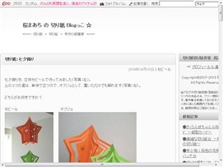 切り紙:七夕飾り - 桜まあち の 切り紙 Blogっこ ☆