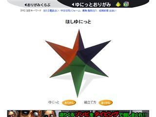 折り紙・星形24面体